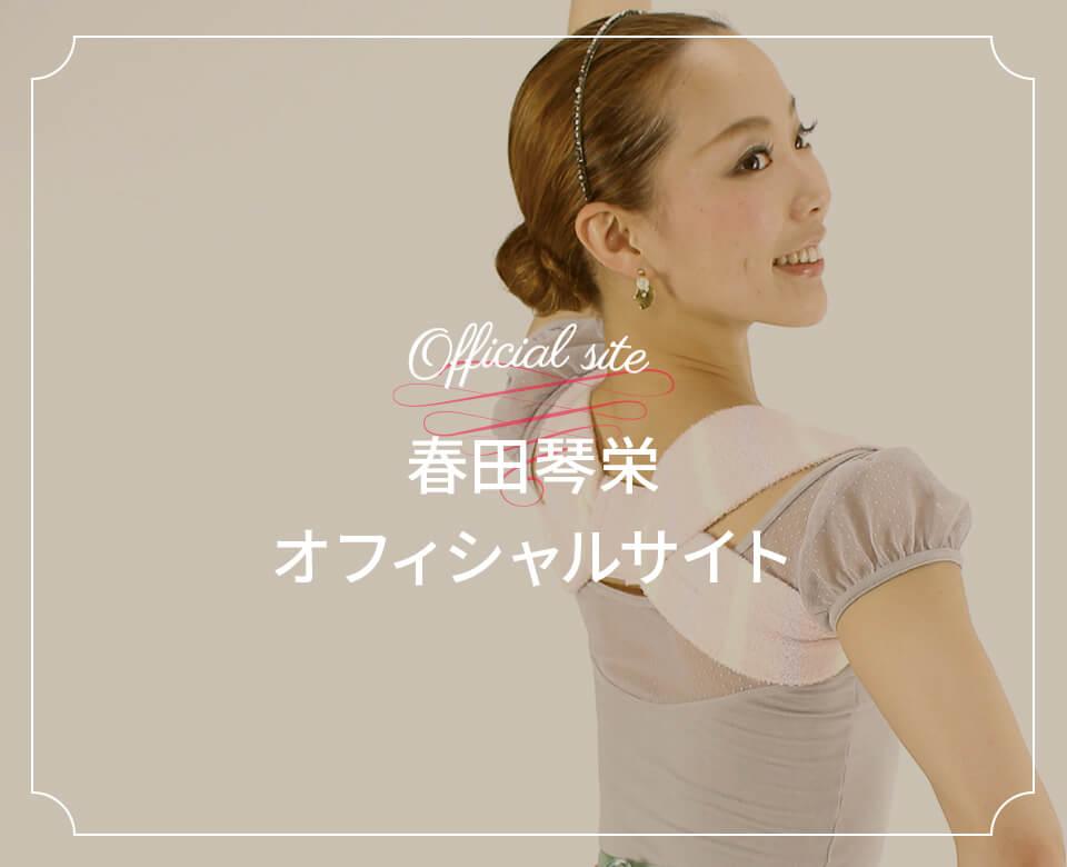 春田琴栄オフィシャルサイト
